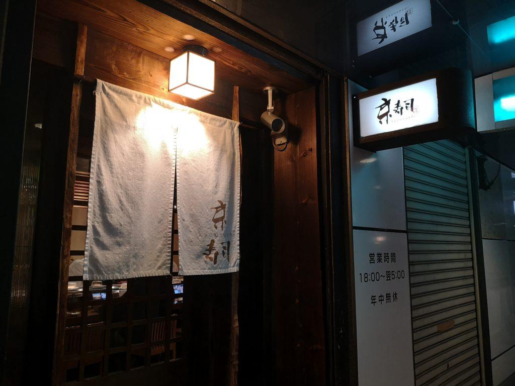 京寿司-紺屋町店