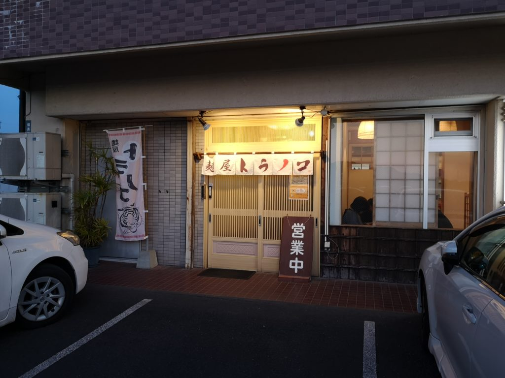 麺屋トラノコ-入り口