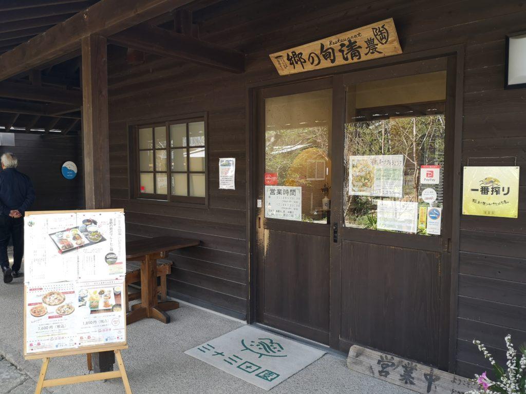 清旬の郷-店内入り口